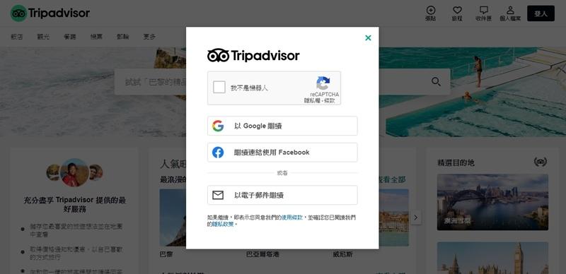 tripadvisor.貓途鷹.tripadvisor旅程.規劃旅遊行程.旅程規劃.旅程.