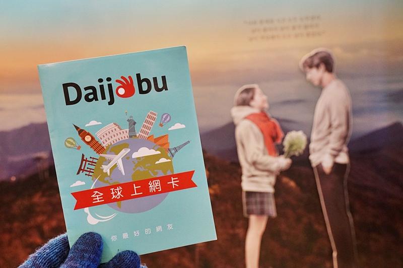 Daijobu.韓國網卡.韓國網路.韓國SIM卡.