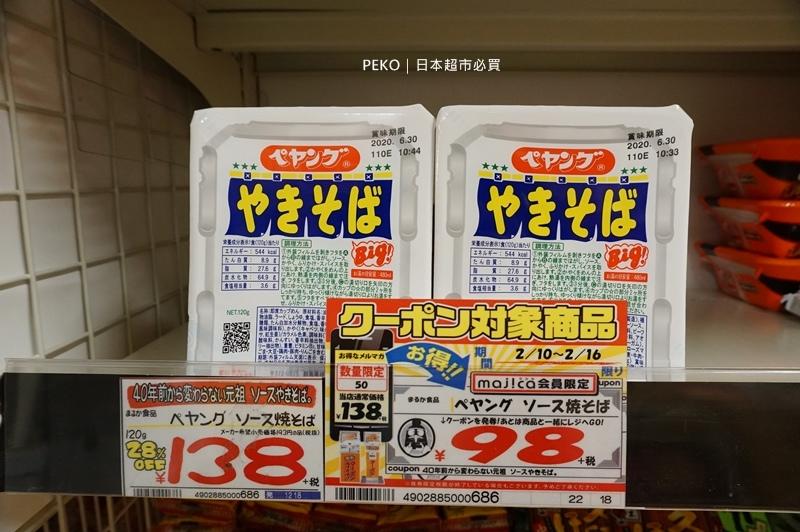 日本必買.日本必買零食.日本超市必買.日本超市必買泡麵.