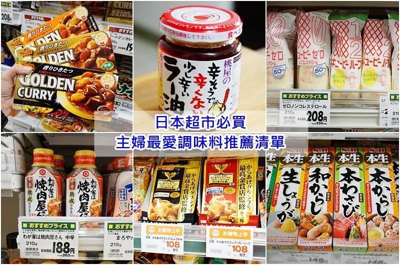 日本必買.日本超市必買.日本超市必買調味料.日本調味料.