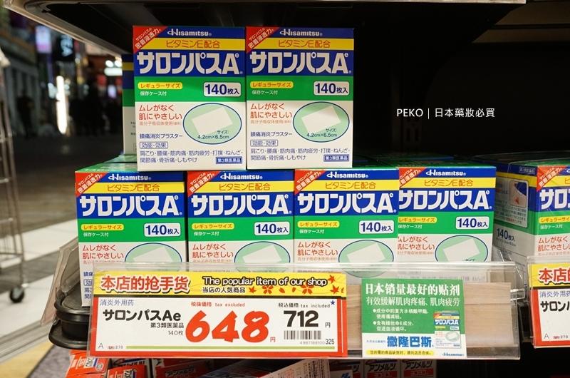 日本必買.日本藥妝.日本藥妝價格.日本藥妝必買.日本藥妝口罩.日本藥妝2020.