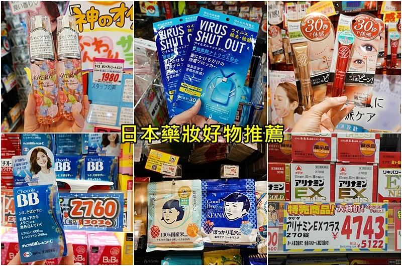 日本必買.日本藥妝.日本藥妝價格.日本藥妝必買.日本藥妝2020.Chocola BB價格.