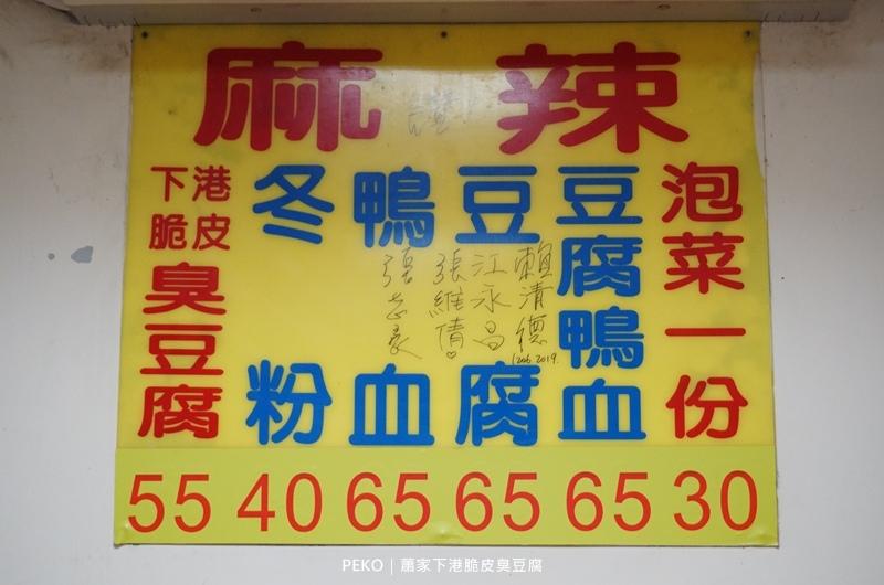 中和臭豆腐.中和美食.蕭家下港脆皮臭豆腐.福和宮美食.中和站美食.福和宮美食.