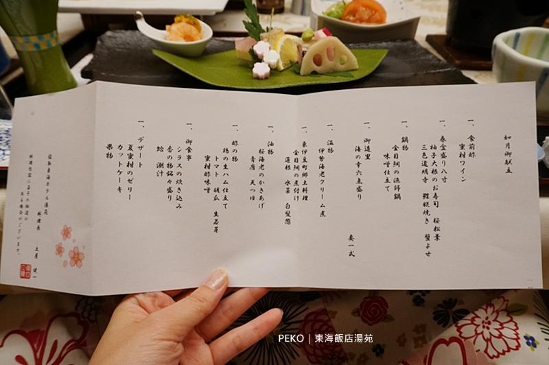 稻取東海湯苑.稻取東海飯店湯苑.伊豆溫泉.伊豆稻取.稻取温泉.伊豆半島.