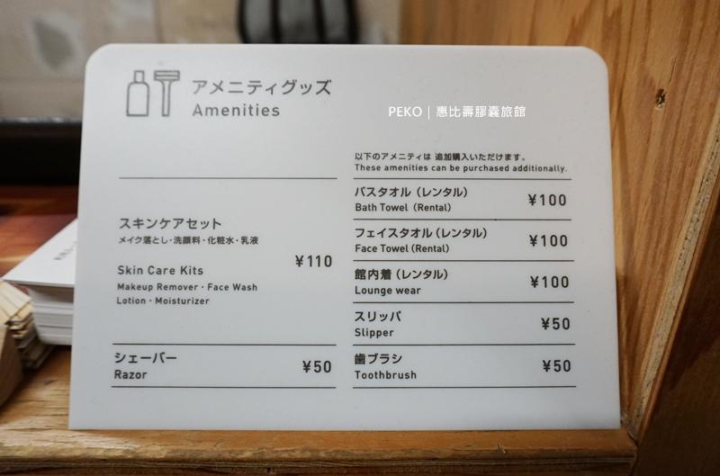 惠比壽膠囊旅館.Do-c Ebisu.東京膠囊旅館.惠比壽do c旅館.惠比壽住宿.惠比壽飯店.