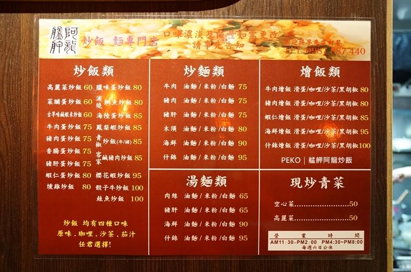龍山寺美食.艋舺阿龍炒飯.阿龍炒飯.阿龍炒飯菜單.萬華美食.萬華炒飯推薦.