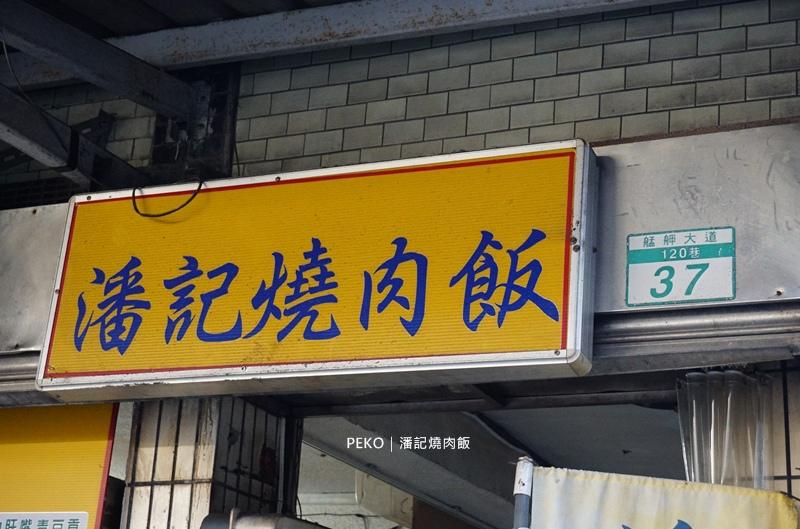 潘記燒肉飯.萬華美食.龍山寺美食.萬華燒肉飯.艋舺大道美食.
