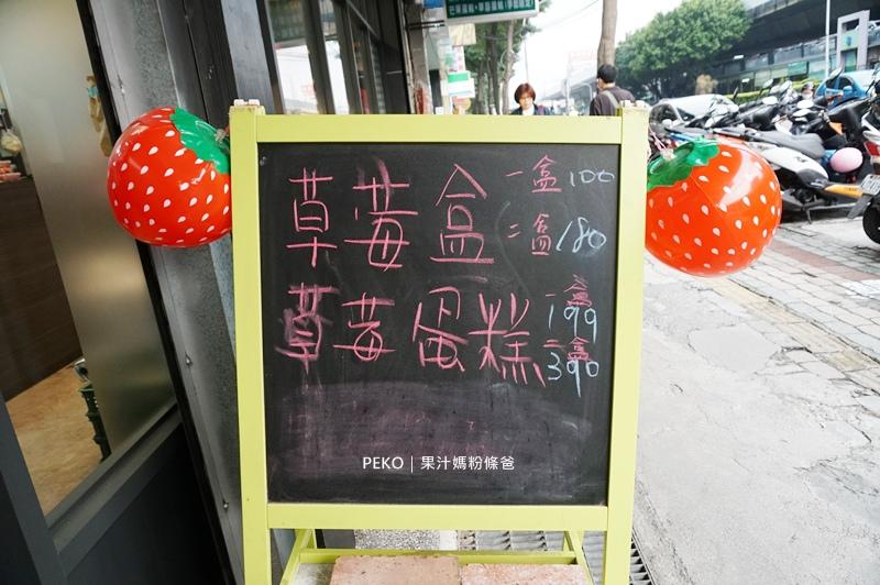 板橋美食.果汁媽粉條爸.草莓蛋糕.草莓蛋糕盒.新埔站美食.板橋草莓蛋糕.草莓大福.板橋草莓蛋糕推薦.板橋草莓大福.