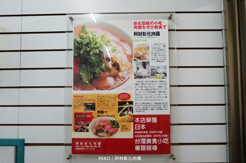 阿財彰化肉圓.阿財肉圓.南京復興美食.台北好吃肉圓.龍江路肉圓.