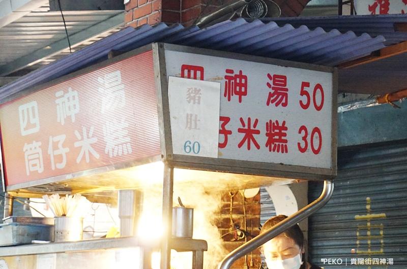 貴陽街四神湯.四神湯.萬華美食.龍山寺美食.台式早餐.貴陽街美食.筒仔米糕.