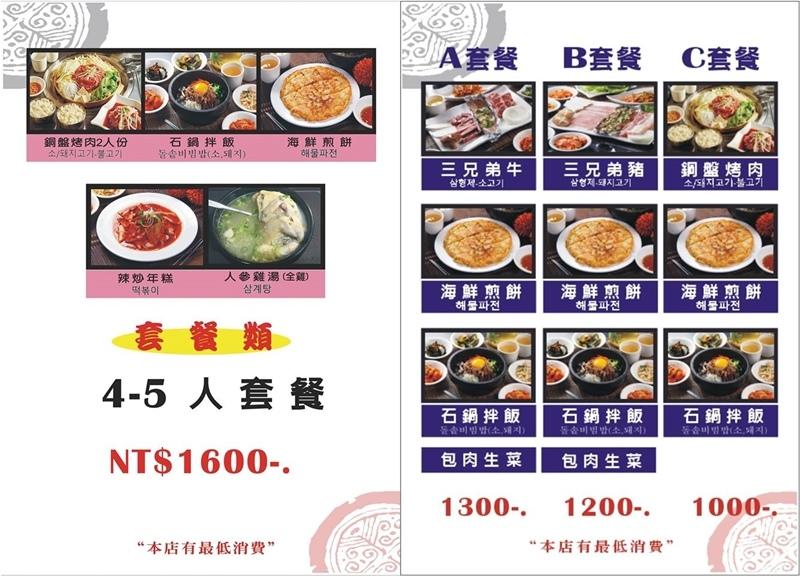 行天宮美食.三兄弟韓式碳烤.台北韓式料理.馬鈴薯排骨湯.豬骨湯.韓式料理.