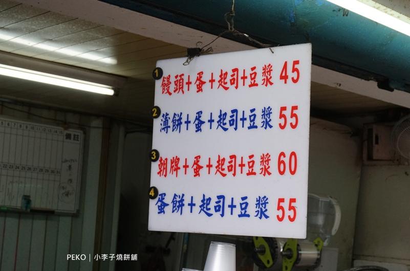 萬華美食.小李子燒餅舖.萬華燒餅.萬華蟹殼黃.萬華雙和市場.萬華早餐.萬大蟹殼黃.