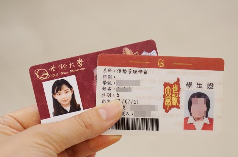 世新資管系學生證