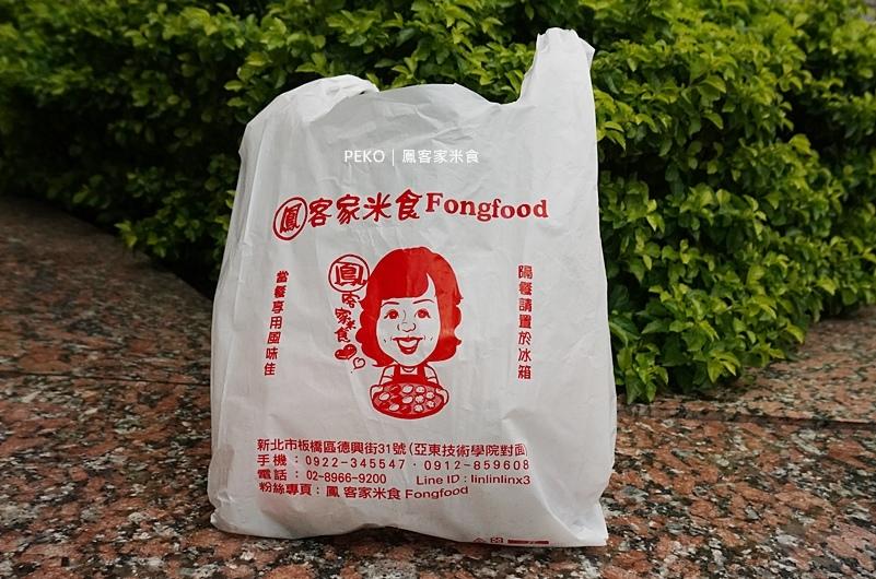 板橋美食.鳳客家米食.瑞億市場美食.芋頭包.客家菜包.亞東醫院美食.