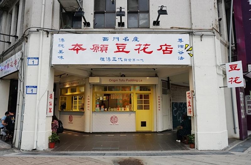 西門町美食.本願豆花店.西門町豆花.豆花.台北豆花.本願豆花菜單.萬華美食.