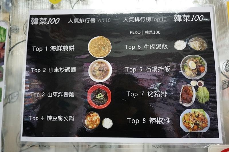 西門町美食.韓菜100.韓式料理.西門町韓式料理.炒碼麵.