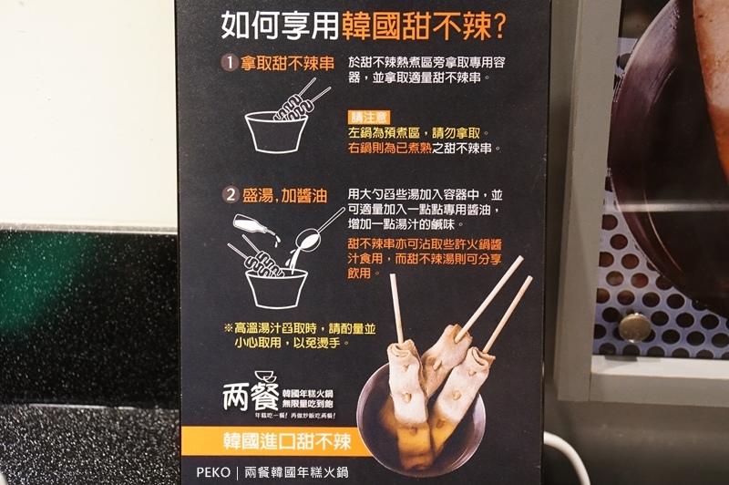 新莊美食.兩餐.兩餐新莊.新莊韓式料理.韓國年糕火鍋.韓式料理吃到飽.新莊吃到飽.JC Park.