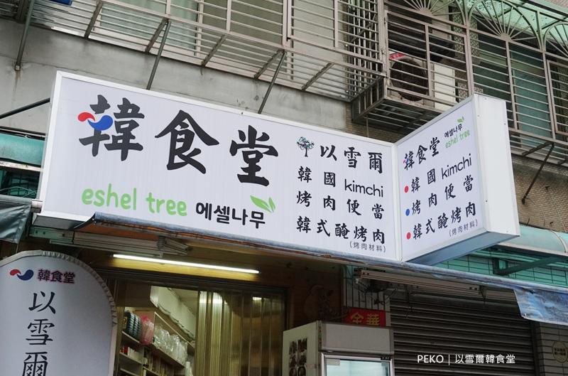 馬鈴薯排骨湯.以雪爾.以雪爾韓食堂.台北韓式料理.中正紀念堂美食.就是愛泡菜.豬骨湯.