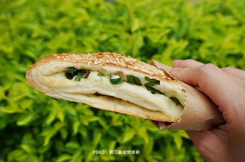 郭江蘇碳烤燒餅.郭江蘇燒餅.中和美食.蔥花燒餅.中和燒餅.三角燒餅.炭烤燒餅.烤爐燒餅.