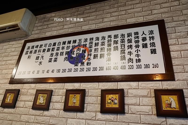 阿朱媽食堂.韓式料理.台北韓式料理.馬鈴薯排骨湯.豬骨湯.北醫.台北醫學大學.