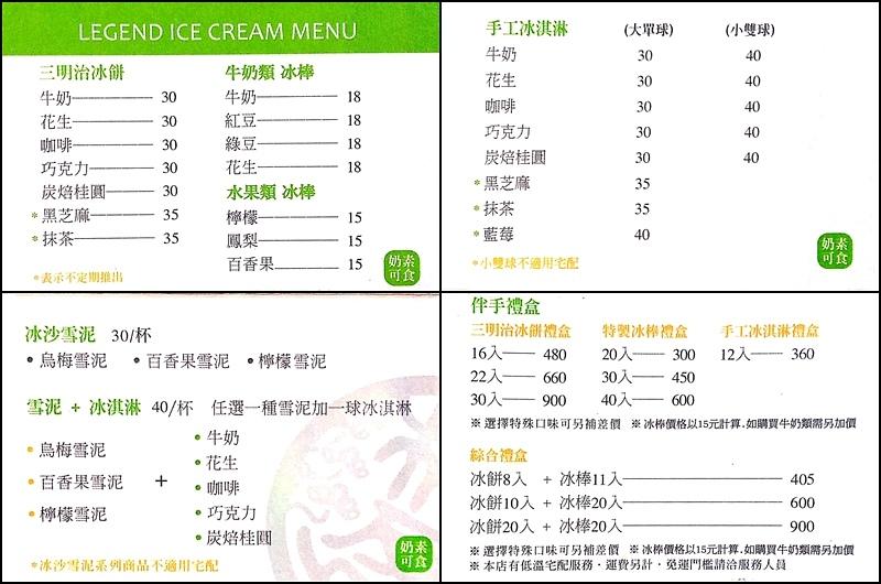 松盈傳奇冰淇淋.台中美食.大里美食.三明治冰淇淋.松盈傳奇菜單.松盈傳奇宅配.台中冰品.