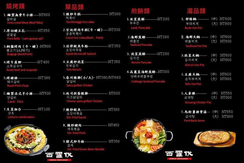 科技大樓美食.西羅伐.韓式料理.馬鈴薯排骨湯.豬骨湯.遠企美食.西羅伐菜單.豬肉湯飯.