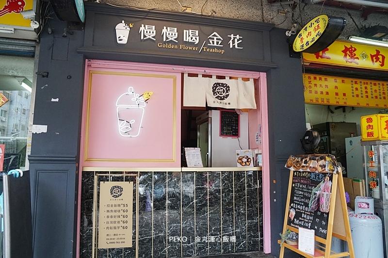 西門町早餐.西門町美食.金丸溏心飯糰.溏心蛋飯糰.金花碳烤吐司.芋泥飯糰.