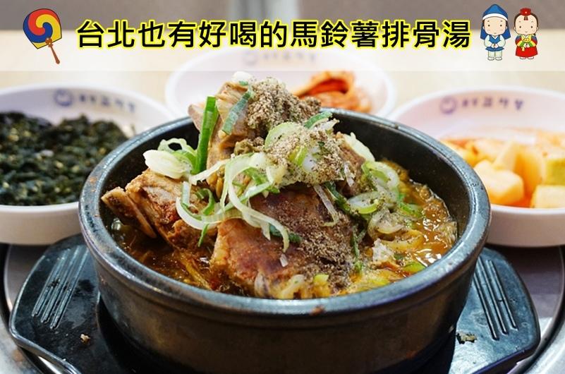 馬鈴薯排骨湯.馬鈴薯豬骨湯.豬骨湯.解酒湯.台北韓式料理.台北馬鈴薯排骨湯.