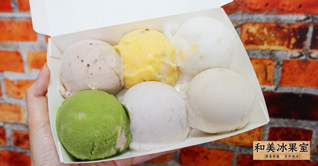 永和美食.和美冰果室.永和冰店.叭噗冰.叭噗冰淇淋.樂華夜市美食.永安市場美食.