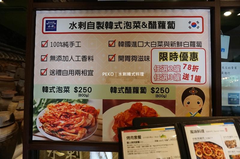 國父紀念館美食.水刺.韓式料理.馬鈴薯排骨湯.豬骨湯.水刺菜單.台北韓式料理.