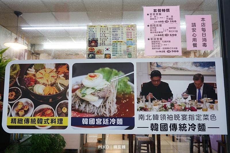 韓宮麵.新店韓式料理.新店美食.馬鈴薯排骨湯.韓宮麵菜單.水冷麵.