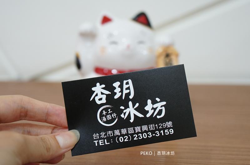 杏玥冰坊.萬華美食.萬華冰品.麵茶冰.杏玥冰坊菜單.杏玥冰坊 交通.