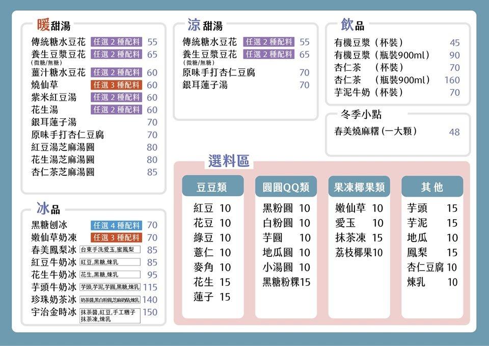 春美冰菓室.春美冰菓室菜單.春美鳳梨冰.南京復興站美食.