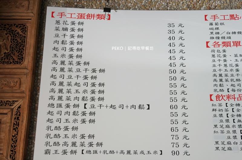 南京松江早餐.南京松江美食.記得吃早餐坊.沙茶肉醬蛋餅.吉林街美食.蛋餅.