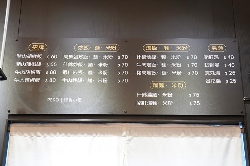 梅香小吃.梅香小吃菜單.逢甲夜市美食.台中美食.逢甲胡椒飯.胡椒飯.逢甲美食.