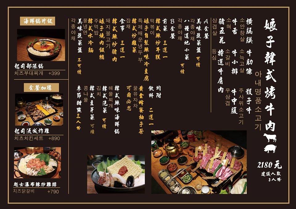 娘子韓食.娘子韓食菜單.韓式烤肉.台北韓式料理.八色烤肉.