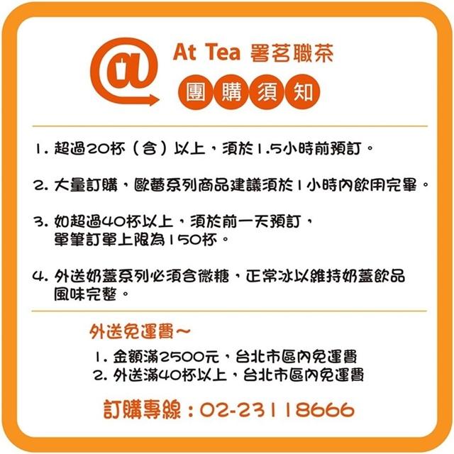 蕭敬騰飲料店.西門町飲料.台北台北飲料店.署名職茶.AT TEA.署茗職茶外送.署茗職茶菜單.