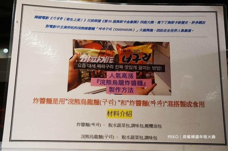 浣熊炸醬烏龍麵.浣熊炸醬麵.全家新品推薦.寄生上流.CHAPAGURI.