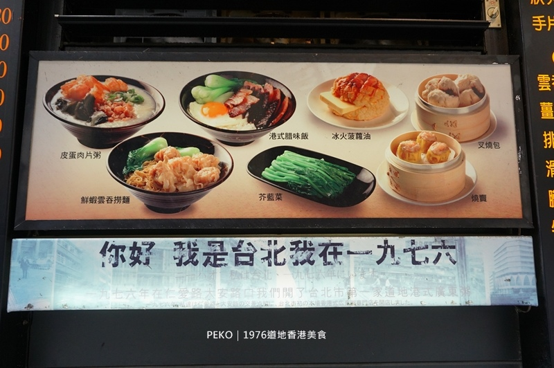 1976道地香港美食.東區港式料理.台北港式料理.一九七六菜單.東區美食.
