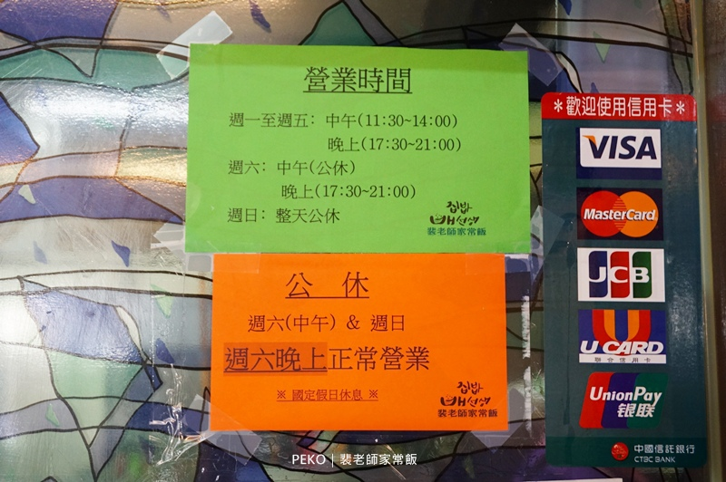 裴老師家常飯.內湖美食.內湖韓式料理.台北韓式料理.西湖韓式料理.裴老師韓式料理.