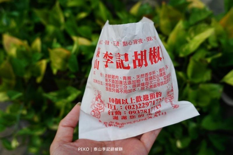 泰山李記胡椒餅.泰山胡椒餅.泰山美食.新莊胡椒餅.胡椒餅.