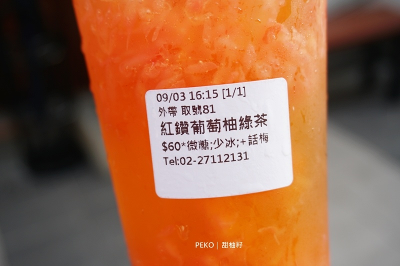 09甜柚籽.甜柚子.葡萄柚綠茶.甜柚籽菜單.甜柚籽推薦.東區飲料.東區葡萄柚綠茶.