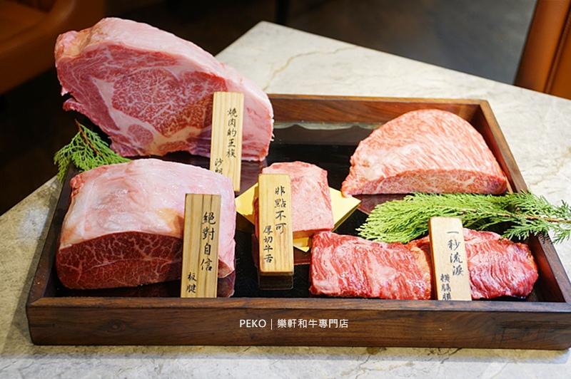 東區燒肉.樂軒和牛.樂軒和牛菜單.和牛餐廳.和牛燒肉.樂軒和牛商業午餐.