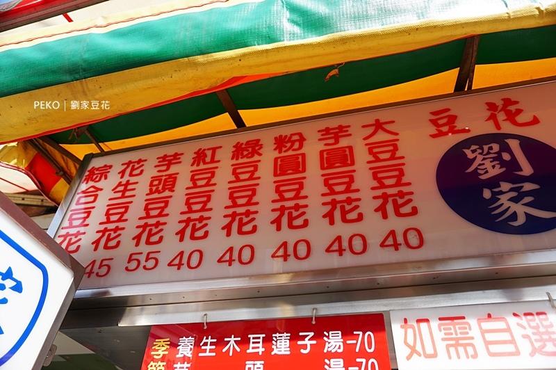 劉家豆花.新莊豆花.劉家豆花菜單.黑糖冰沙豆花.四維市場美食.新莊美食.