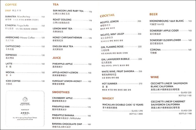 Angel Cafe.天使咖啡.永康街咖啡廳.永康街美食.永康街下午茶.Angel Cafe菜單.永康街餐廳.東門美食.