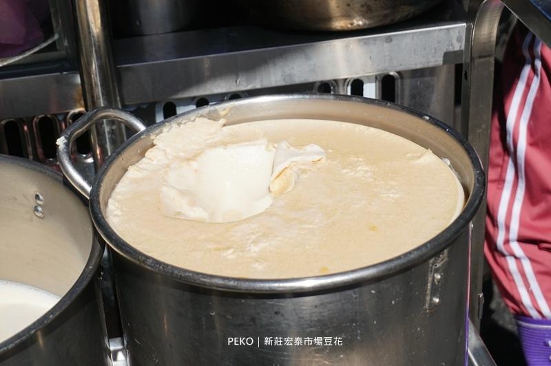 新莊豆花.宏泰市場豆花.新莊美食.宏泰市場美食.