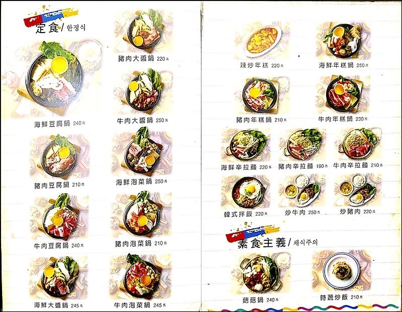 信義安和美食.台北韓式料理.Woodid우리手作韓食.信義安和韓式料理.寵物友善餐廳.國泰醫院美食.