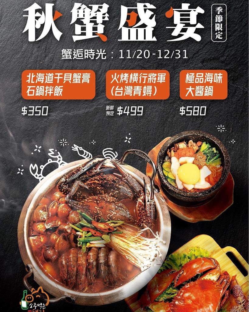 燒酒烤烤豬.韓式烤肉.燒酒烤烤豬菜單.東區韓式料理.