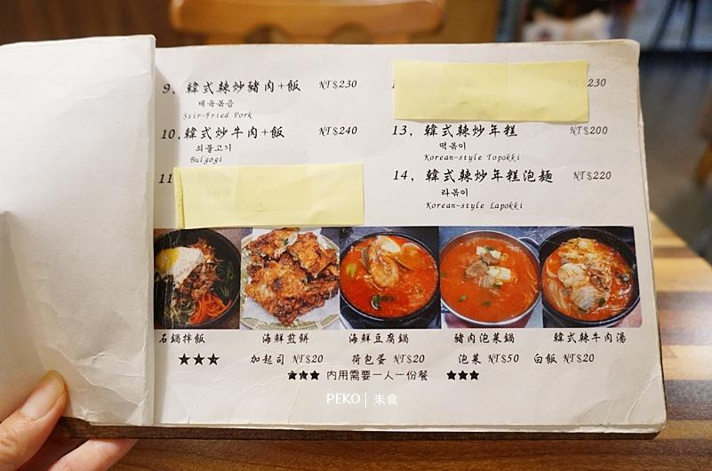 米食.科技大樓站美食.科技大樓站韓式料理.米食韓式料理.台北韓式料理.米食韓國餐廳.