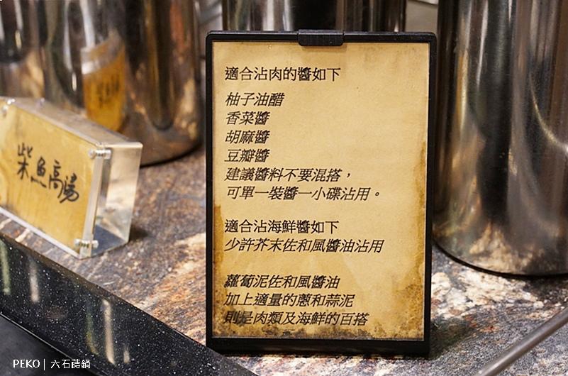 六石蒔鍋.龜山美食.龜山火鍋.林口火鍋.六石蒔鍋菜單.桃園美食.